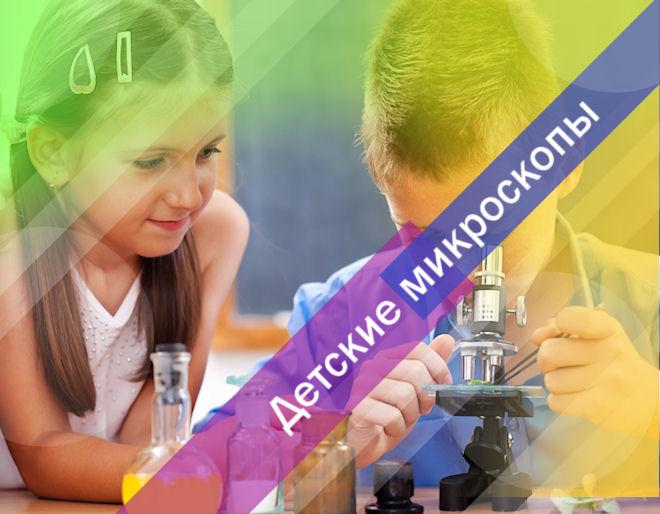 Детский микроскоп: как выбрать?