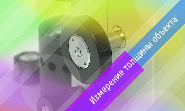 Измерение объектов с помощью микроскопа