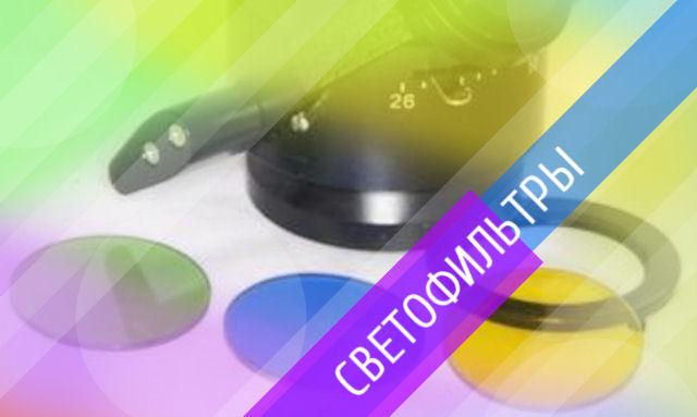 Светофильтры для микроскопа