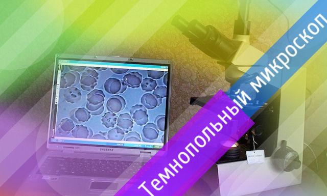 Темнопольный микроскоп для гемосканирования