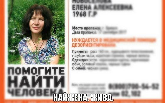 В Брянске пропавшую в День города Елену Новоселову нашли живой