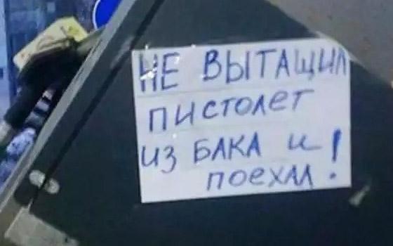 В Брянске водитель «ВАЗа» вырвал пистолет на АЗС и скрылся