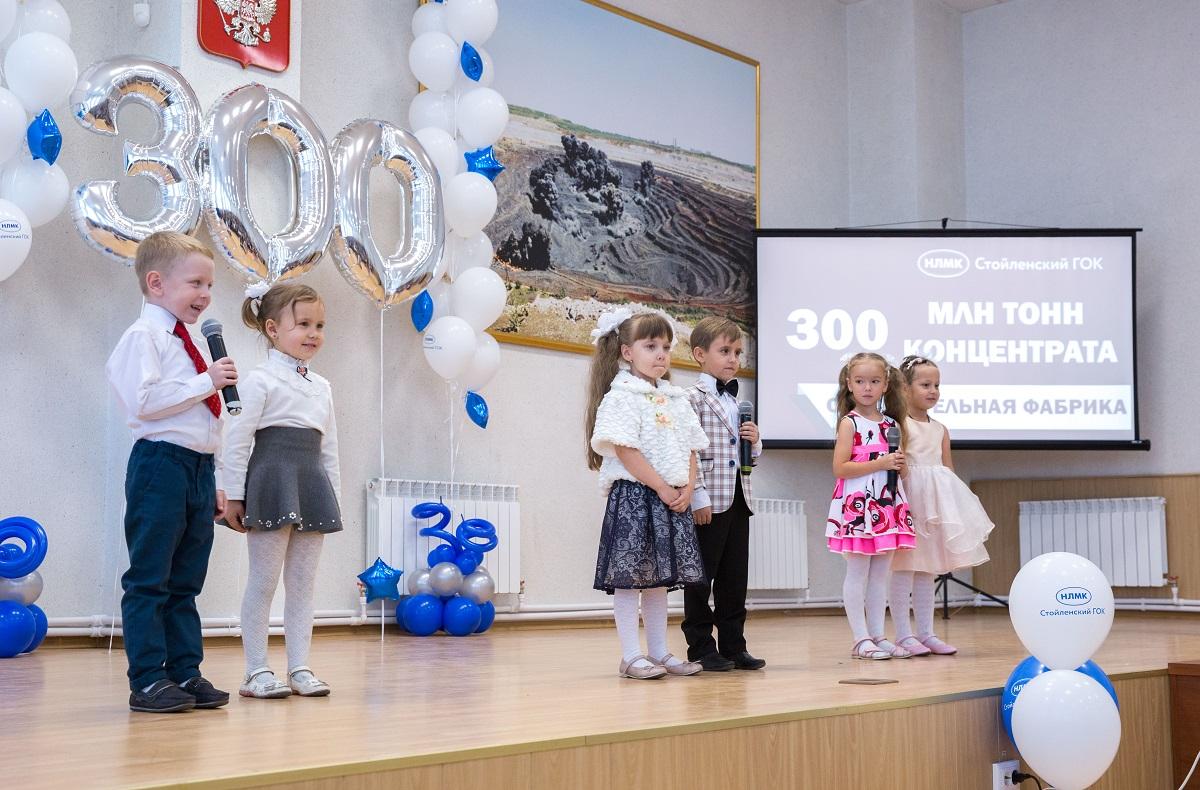 На Стойленском ГОКе выпустили 300 миллионов тонн концентрата*