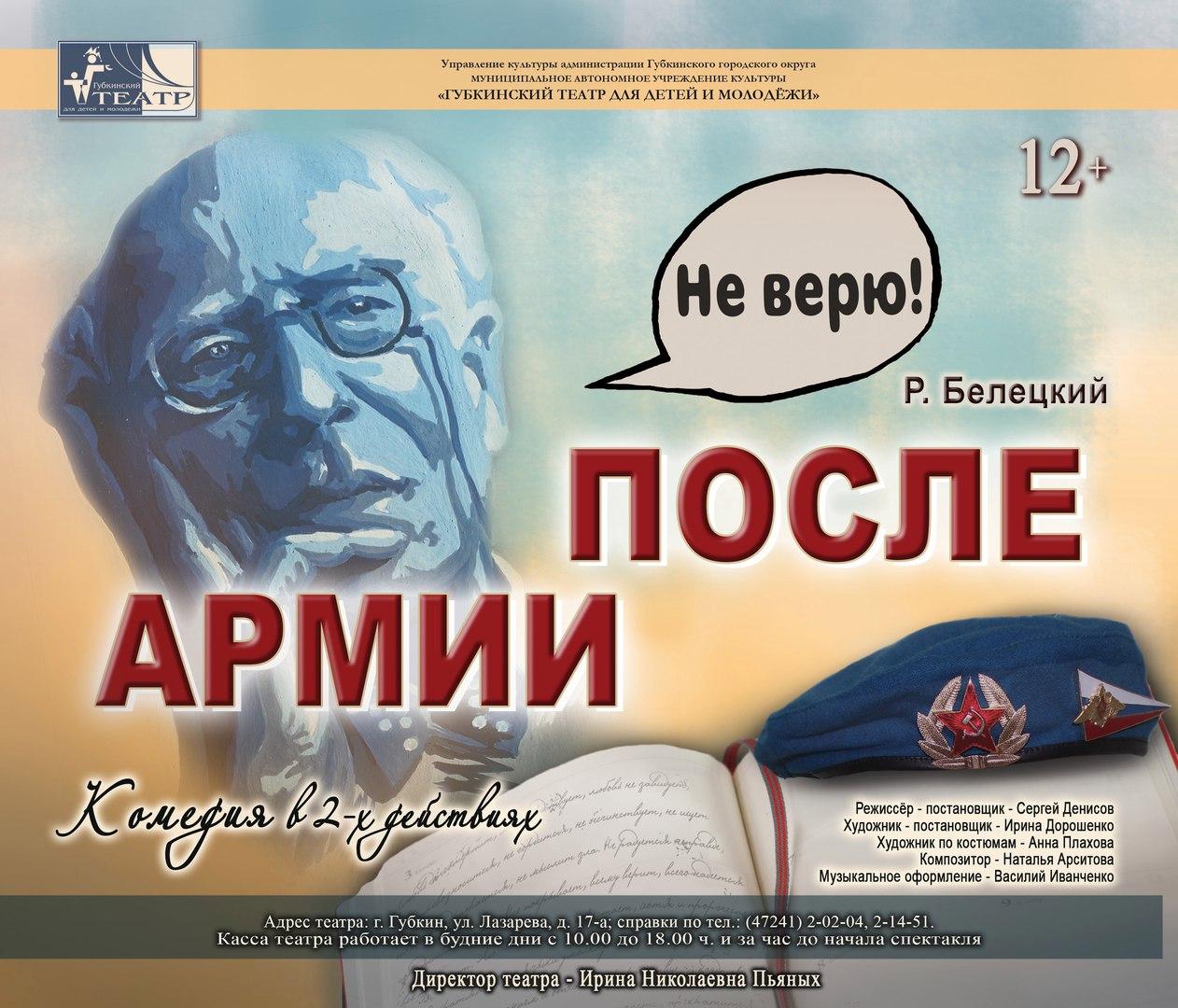 В Губкинском театре для детей и молодёжи покажут премьеру комедии «После армии»