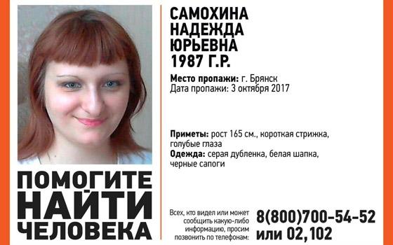 В Брянске пропала 30-летняя Надежда Самохина