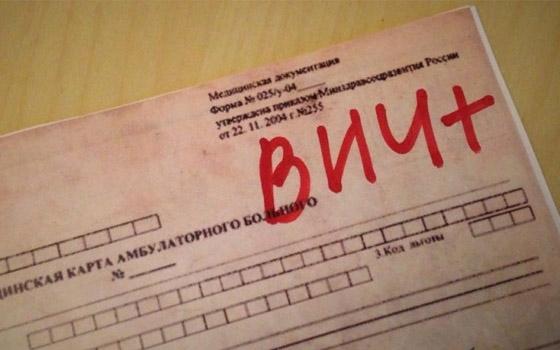 Бежицкий и Советский районы Брянска лидируют по росту числа ВИЧ-инфицированных