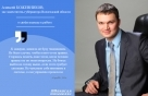 Алексей Кожевников об экономике, своем главном проекте и качестве греческого салата
