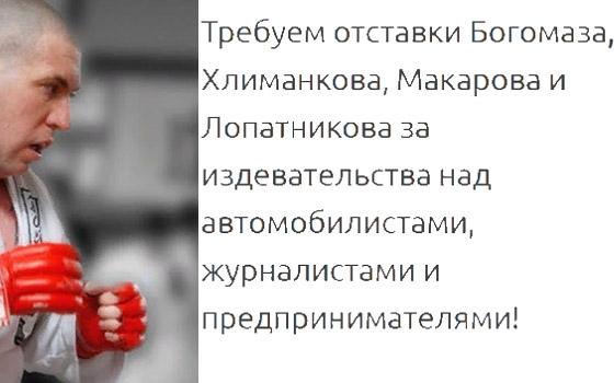 Брянский блогер снова требует отставки Богомаза, Хлиманкова и Макарова