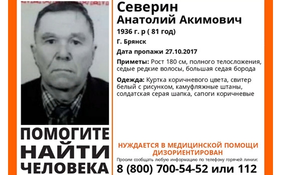 В Брянске пропал дезориентированный Анатолий Северин