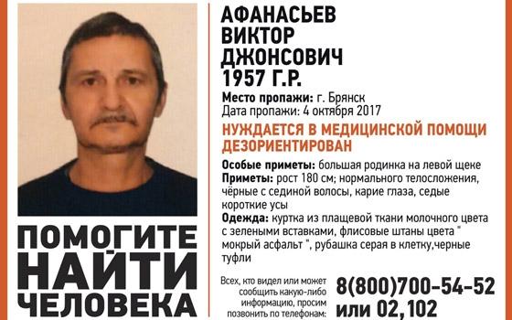 В Брянске пропал 60-летний Виктор Афанасьев