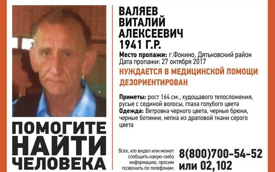В Фокино пропал 76-летний Виталий Валяев