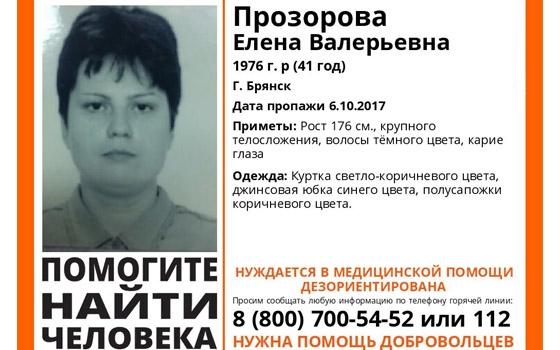 В Брянске ищут 41-летнюю Елену Прозорову