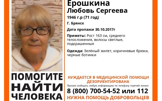 В Брянске второй раз за год пропала пенсионерка Любовь Ерошкина