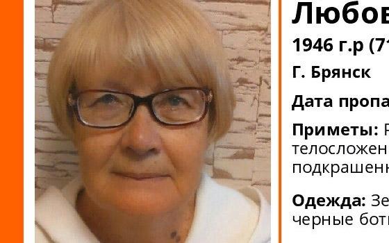 Найдена пропавшая в Брянске пенсионерка Любовь Ерошкина