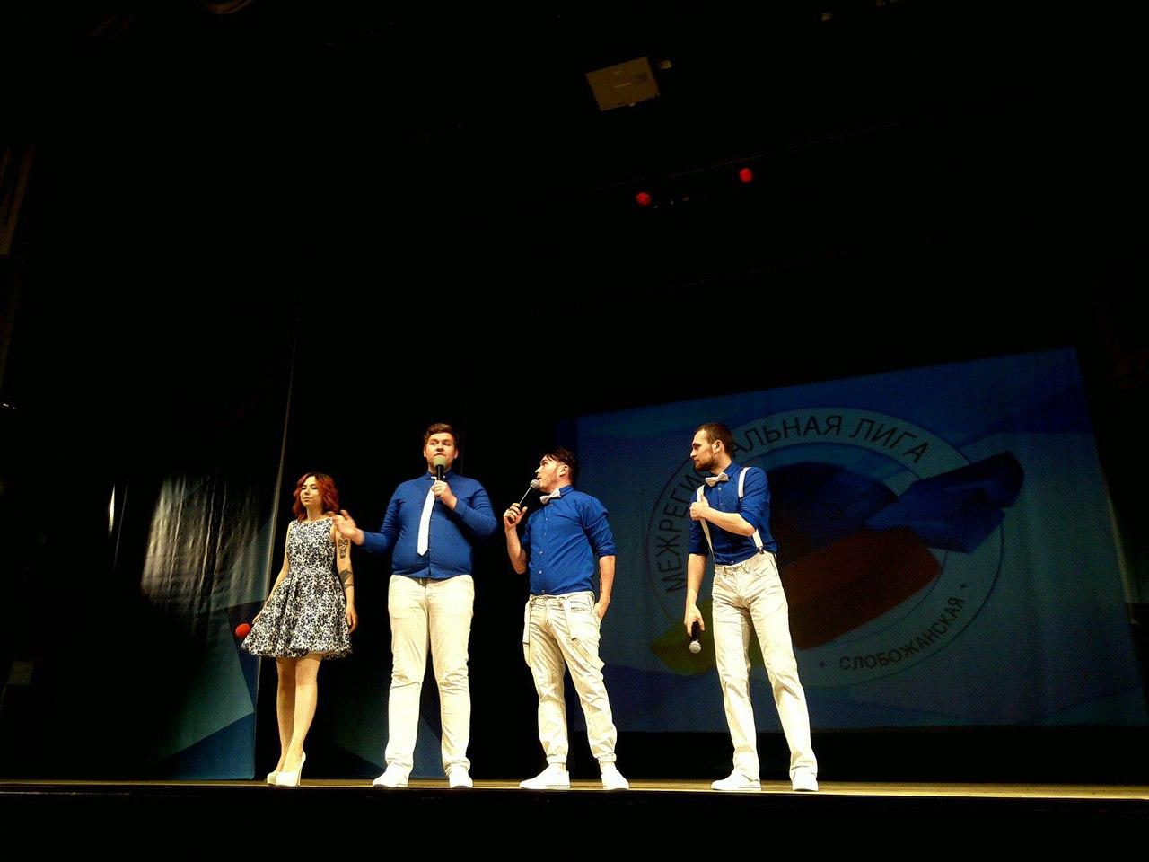 Песни про рыжих и привет из Сочи. Как шутили на первом полуфинале Слобожанской лиги КВН-2017