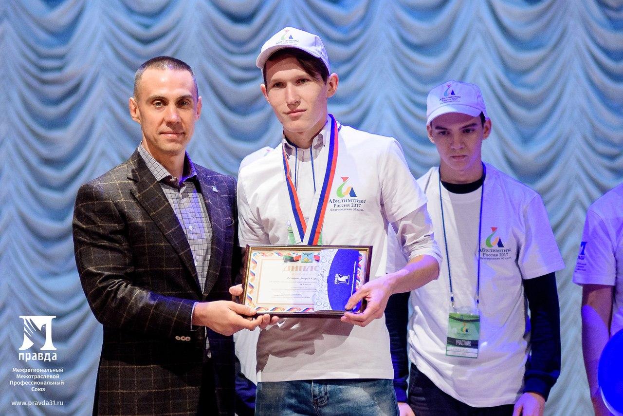 В Белгороде наградили победителей регионального этапа чемпионата «Абилимпикс-2017»*