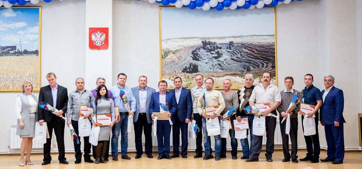 Работников СГОКа поздравили с Днём автомобилиста и Днём инженера-механика*
