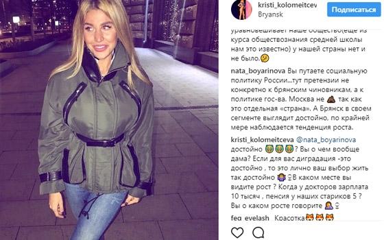 «Если для вас диградация – это достойно»: «Кристи» Коломейцева – о соцполитике в России