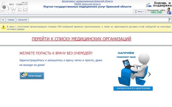 Для записи к врачу брянцев обяжут регистрироваться на портале госуслуг