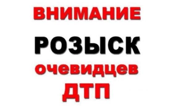 В Брянске ищут очевидцев двух ДТП со студенткой и пенсионеркой