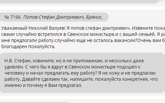 Брянец рассказал, как Валуев предлагал ему работу