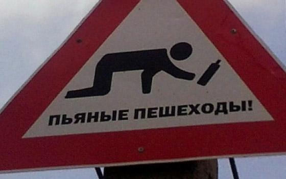 На Шоссейной в Брянске водитель «ВАЗа» сбил пьяного пешехода