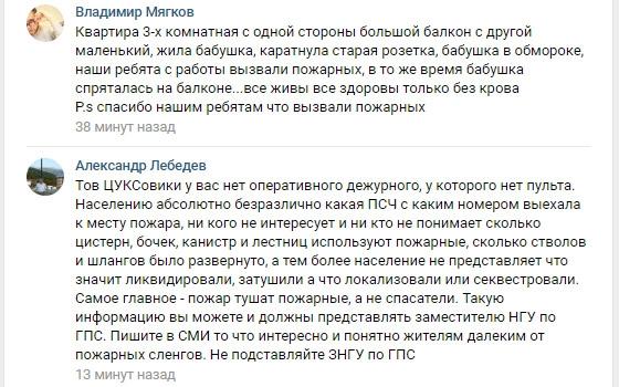 «У вас нет оперативного дежурного»: экс-сотрудник Брянского МЧС высмеял коллег