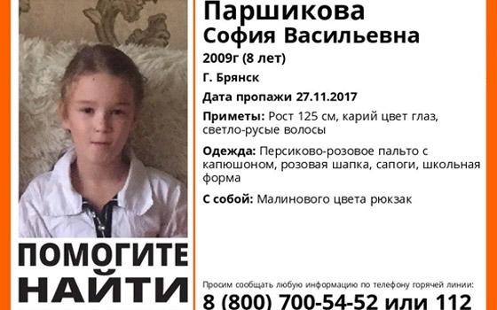 В Брянске пропала восьмилетняя Софья Паршикова