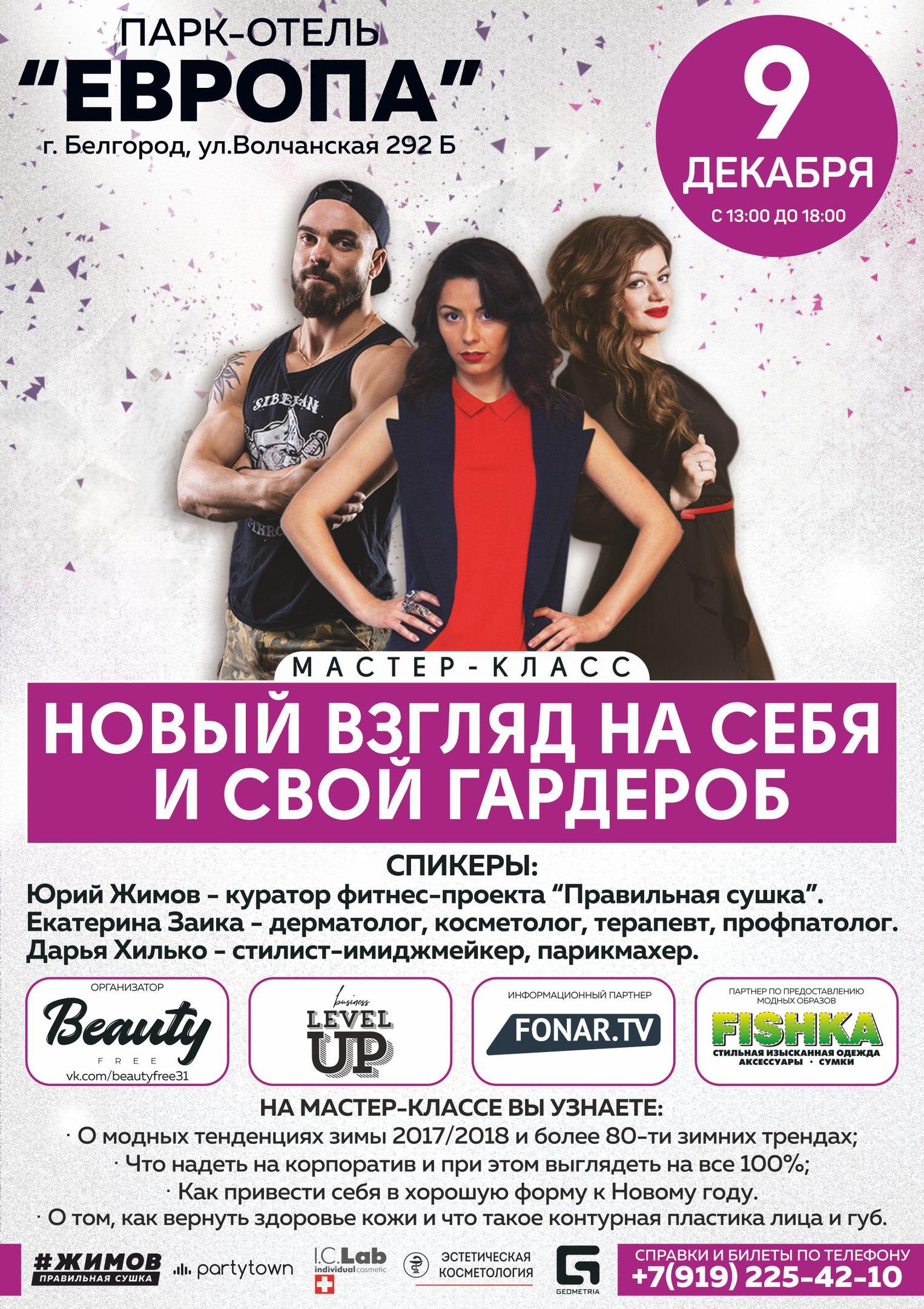 В Белгороде ученица Эвелины Хромченко проведёт мастер-класс о модном гардеробе*