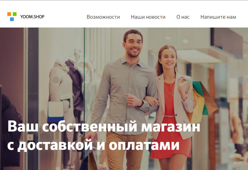 Торговать без сайта. Как с новым сервисом Сбербанка можно создать интернет-магазин*