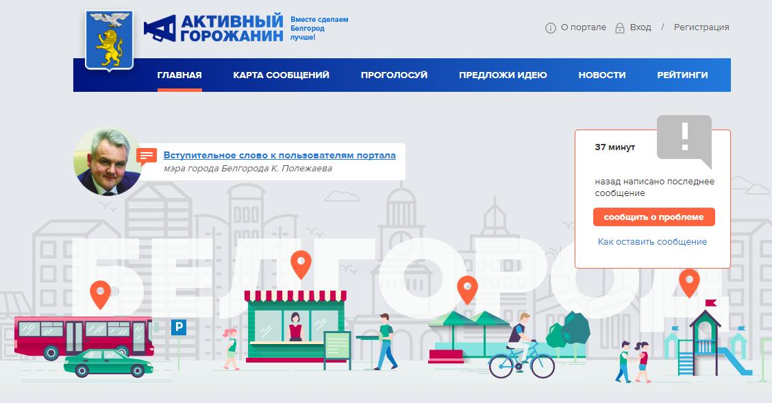Жалоба-онлайн. Куда белгородцы могут пожаловаться на некачественные услуги? [партнёрский материал]