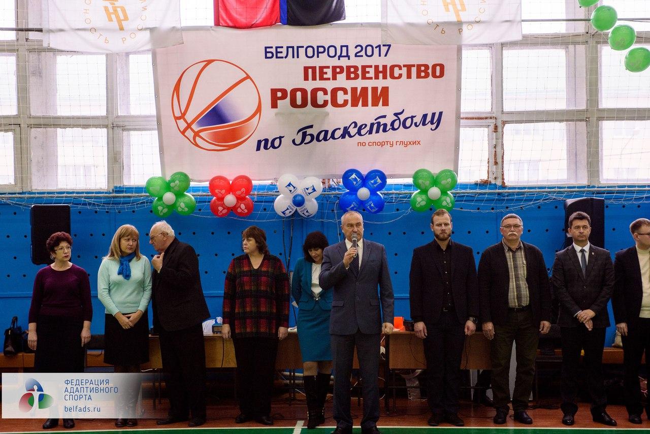 В Белгороде прошло Первенство России по баскетболу среди глухих*