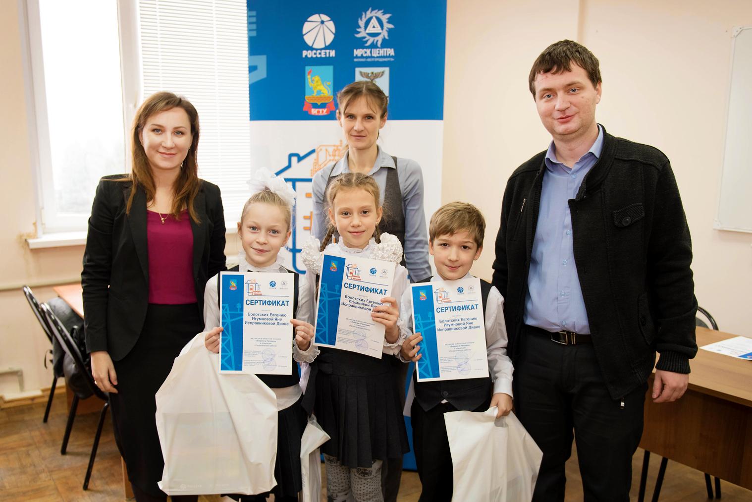В Белгороде определили победителей конкурса «Энергия и человек»