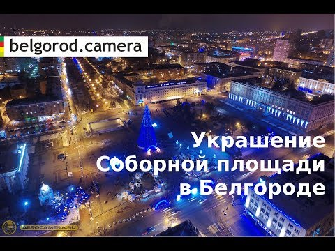 Как в Белгороде Соборную площадь готовили к празднованию Нового года [видео]