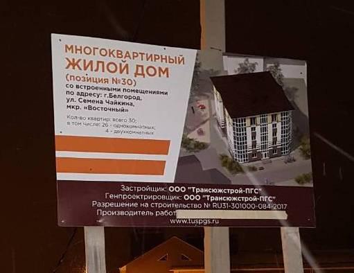 «Во дворе дома — дом». Как белгородцы протестовали против строительства во дворе пятиэтажки