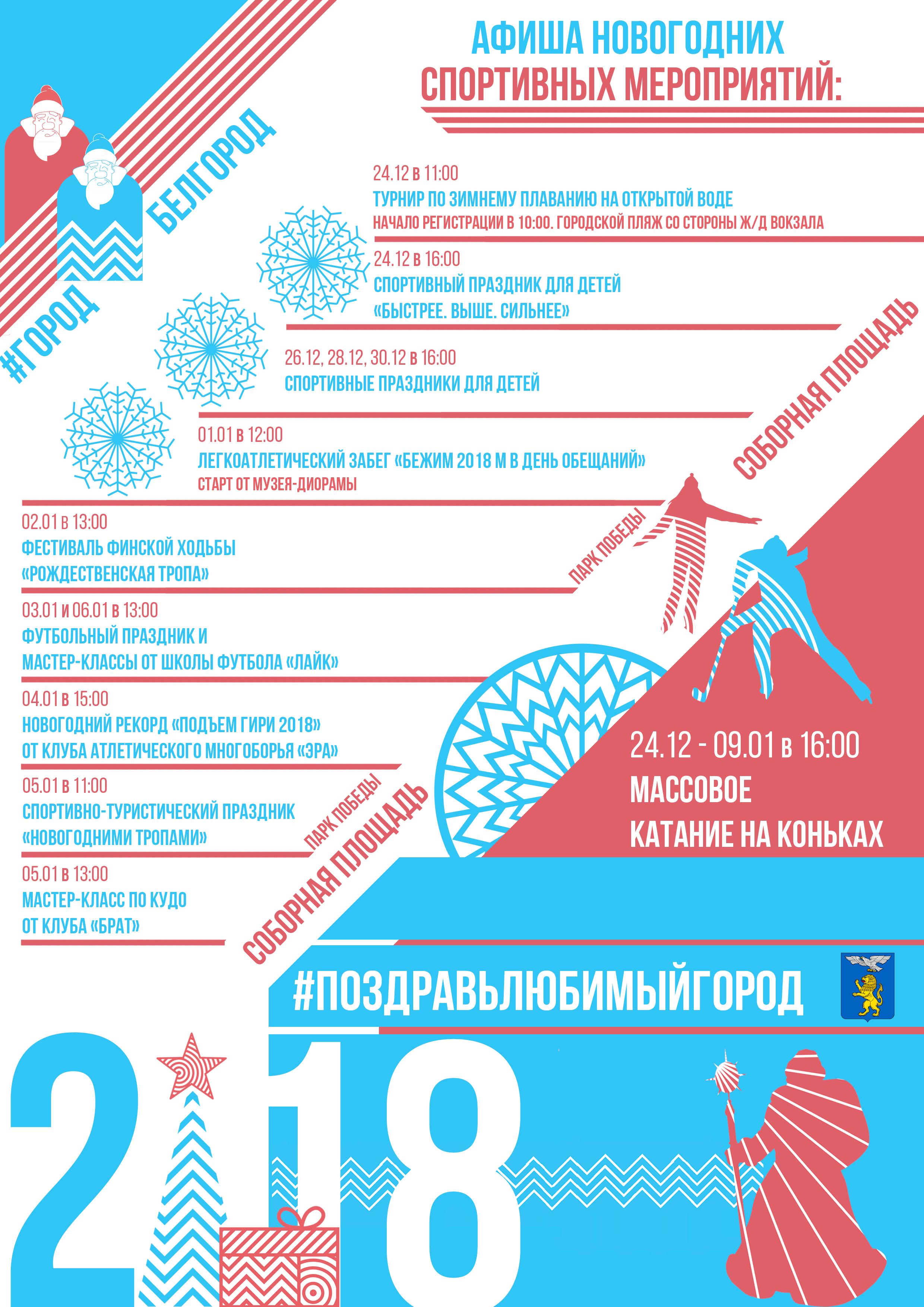Плыть, бежать и ставить рекорды. Как в Белгороде предлагают отдохнуть на новогодних праздниках